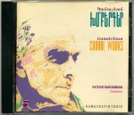 Ganatchian-Choral Works (CD) [1991]