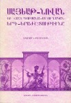 Sayat Nova and the Armenian Minstrel Tradition by Nikoghos K. Tahmizian (In Armenian) [1995]